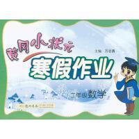二年级数学 黄冈小状元寒假作业(2012年10月印刷)