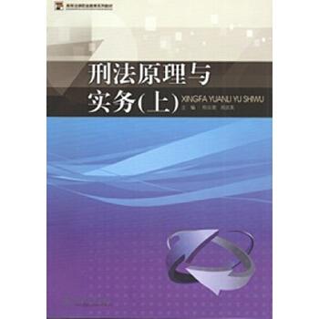 刑法原理与实务(上)(高等法律职业教育系列教材)
