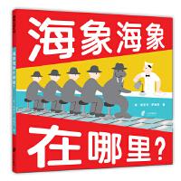 海象海象在哪里?