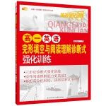 高一英语完形填空与阅读理解诊断式强化训练 英语强化训练 芒果英语