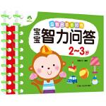 爱德少儿 亲子益智游戏认知问答卡片 2-5岁宝宝智力问答题套装(共2册)