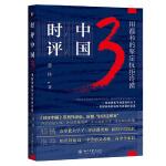 时评中国3:用温和的坚定抗拒冷漠 (当当专享签章赠明信片)