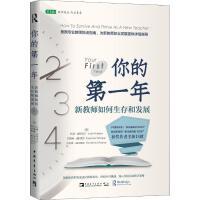 你的第一年 新教师如何生存和发展 中国青年出版社