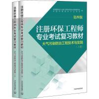 注册环保工程师专业考试复习教材 大气污染防治工程技术与实践 第4版(2册) 中国环境科学出版社