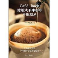 【二手旧书8成新】Café Bach滤纸式手冲咖啡萃取技术 [日]田口护 9787511289384