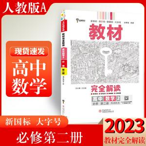 王后雄教材完全解读高中数学必修第二2册  部编人教版 2021新版 王厚雄