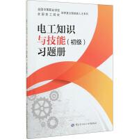 电工知识与技能(初级)习题册 中国劳动社会保障出版社
