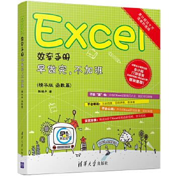 Excel函数篇(pdf+txt+epub+azw3+mobi电子书在线阅读下载)