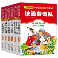 红色经典 小英雄雨来+长征的故事+闪闪的红星+两个小八路+铁道游击队+小游击队员(彩图注音版 套装全6册)