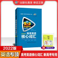 曲一线官方正品 2020版53英语高考英语核心词汇全国各地高中适用送光盘