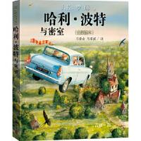 哈利・波特与密室 全彩绘本 9787020135554 (英)J.K.罗琳 人民文学出版社