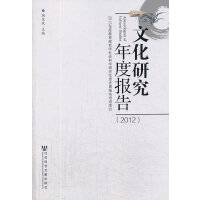 文化研究年度报告(2012)