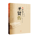 品中国文人・圣贤传