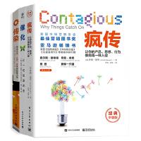 疯传+传染+催化(套装共3册)