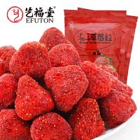 艺福堂茶食品 草莓干酸甜酥脆 冻干水果 冻干草莓粒75g/袋*2