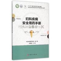 妇科疾病安全用药手册/中成药安全合理用药评价和干预技术研究与应用 薛晓鸥