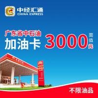 中经汇通9.85折广东省中石油加油卡 面值3000元 广东中石油特约油站适用