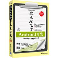 零点起飞学Android 开发 9787302323181