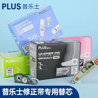 日本PLUS普乐士修正带替芯涂改带透明替换芯实惠装改正带