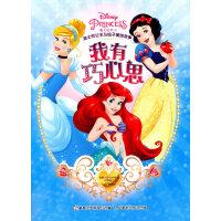 迪士尼公主与仙子美绘故事――我有巧心思