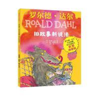 罗尔德 达尔作品典藏-奇幻故事系列(彩图拼音版)-旧故事新说法
