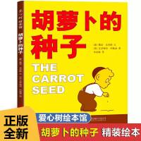 """胡萝卜的种子 老师推荐一年级暑假必读,美国12部伟大的绘本之一、美国纽约公共图书馆""""每个人都应该知道的100种绘本"""""""