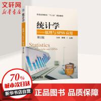 统计学:原理与SPSS应用(第2版)/王浩 机械工业出版社