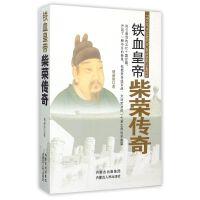 铁血皇帝(柴荣传奇)