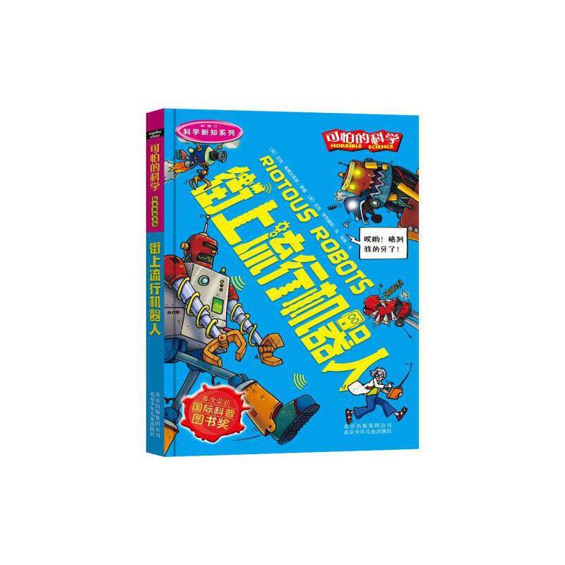 可怕的科学 科学新知系列 街上流行机器人 儿童科普少儿百科全书自然探秘 7-8-9-10-15岁经典科学书籍儿童读物班主任推荐读物