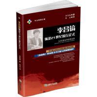 李昌镐纵论21世纪流行定式 成都时代出版社