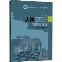 人体工程与室内设计(第2版) 中国电力出版社