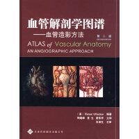 血管解剖学图谱