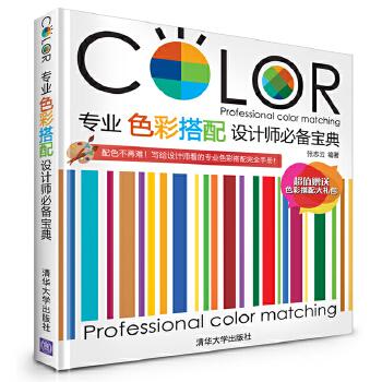 专业色彩搭配设计师必备宝典(pdf+txt+epub+azw3+mobi电子书在线阅读下载)