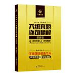 大�W英�Z六��v年真�}逐句精解提高版�淇�2019.12(含2019.6真�})