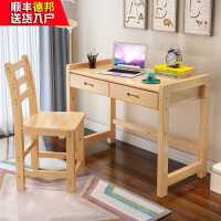实木书桌家用台式电脑桌儿童学习桌写字桌椅套装写字台