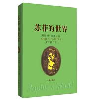 苏菲的世界(软精装)八年级下册自主阅读推荐