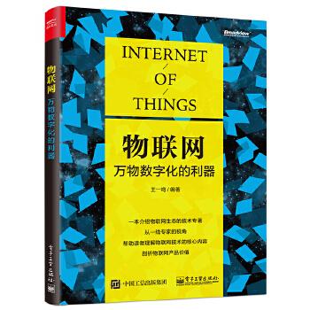 物联网:万物数字化的利器(pdf+txt+epub+azw3+mobi电子书在线阅读下载)