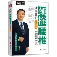 颈椎腰椎健康养护小全书(Mbook随身读) 董安立 华夏出版社