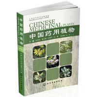 中国药用植物.8