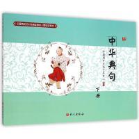 中华典句(下中国传统文化教育全国幼儿园实验教材) 中国国学文化艺术中心