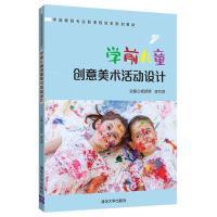 学前儿童创意美术活动设计/郑娇娇等 清华大学出版社