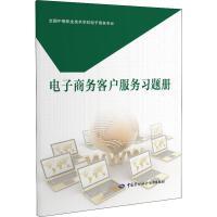 电子商务客户服务习题册 中国劳动社会保障出版社