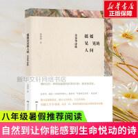 摇摇晃晃的人间 余秀华诗选 余秀华民间女诗人 中国的艾米莉狄金森 我们爱过又忘记 月光落在左手上 现当代诗歌集