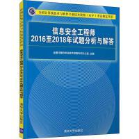 信息安全工程师2016至2018年试题分析与解答 清华大学出版社