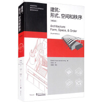 建筑:形式、空间和秩序(第4版) 天津大学出版社
