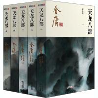 天龙八部 新修版(1-5) 广州出版社