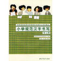 小学规范汉字书写:第七册