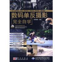 数码单反摄影完全自学(1DVD)