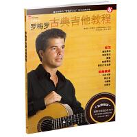 罗梅罗古典吉他教程