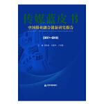 2017-2018中国报业融合创新研究报告